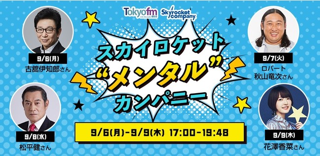 『Skyrocket Company』豪華ゲストとのスペシャル対談WEEK!ゲストに、古舘伊知郎、ロバート秋山、松平健、花澤香菜が登場!