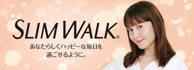 トリンドル玲奈さんが新イメージキャラクターに就任!様々なライフスタイルに合わせた美脚ケア商品を展開する「スリムウォーク®」