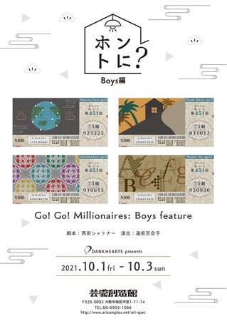 舞台「ホントに?」をこんどうようぢ等、豪華キャストにて10月1日〜3日に大阪市立芸術創造館にて開催