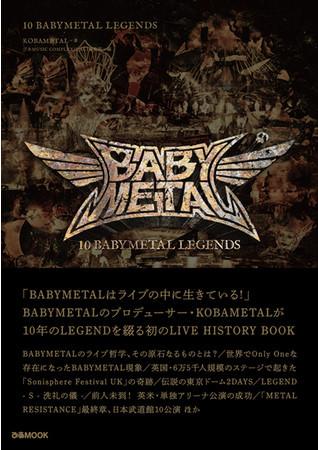 『10 BABYMETAL LEGENDS』(ぴあ)