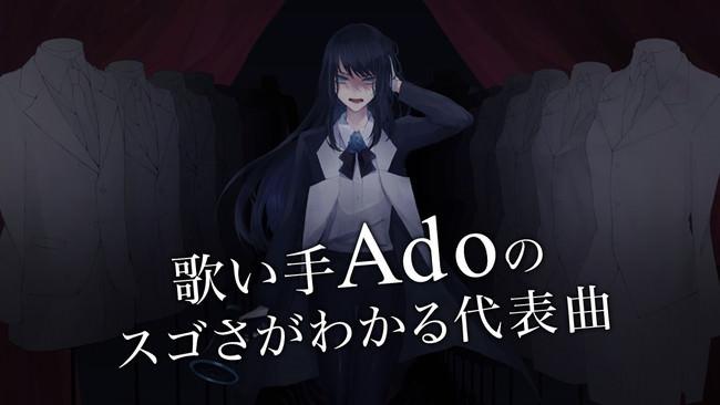 【auスマートパスプレミアム】 Ado解説特集 本日より公開