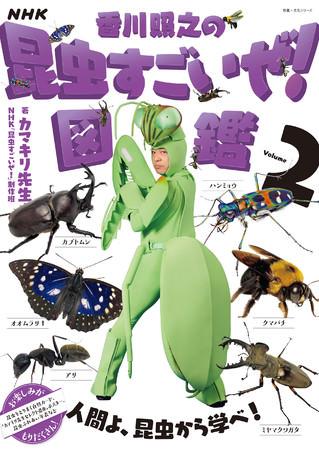 NHK「香川照之の昆虫すごいぜ!」図鑑vol.2