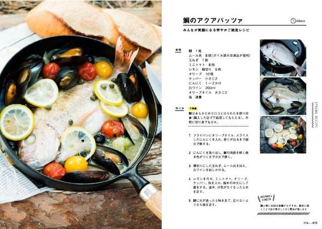 『うしろシティ阿諏訪の簡単&絶品!キャンプ料理』(ぴあ)中面