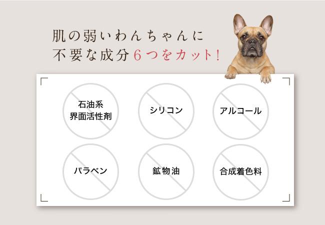 ワンちゃん専用シャンプー「tuna(トゥナ)」安心の6つのフリー処方