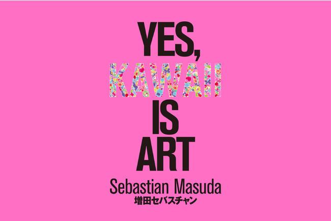"""アートの街で増田セバスチャン作品と""""KAWAII""""の現在地を体感する3週間『Yes, Kawaii Is Art』大阪・北加賀屋で3会場同時開催"""