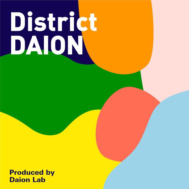 全8曲を収録したコンピレーションアルバム『District DAION』