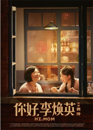 『こんにちは、私のお母さん』 ©2021 BEIJING JINGXI CULTURE & TOURISM CO., LTD. All rights reserved.