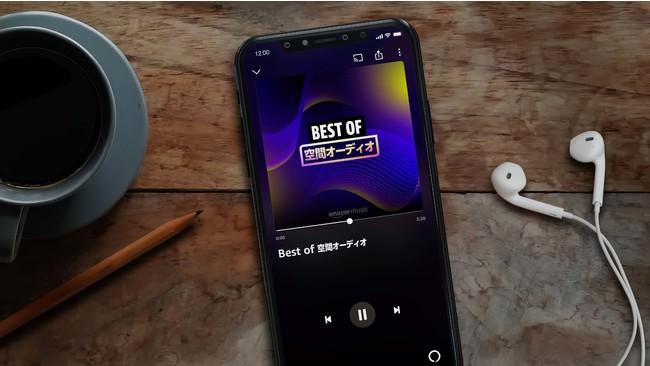 Amazon Music、空間オーディオおよび高音質オーディオフォーマットをこれまで以上に多くのお客様に提供