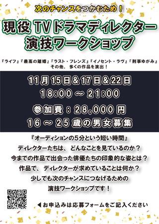 エンタテインメントの溜まり場・御茶ラボで現役テレビドラマディレクターによるWSを開催決定!!