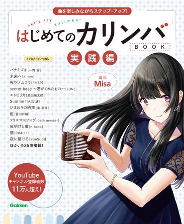 YouTubeチャンネル登録者数11万人超のカリンバ奏者、Misaによる大人気シリーズ『はじめてのカリンバBOOK』の第2弾「実践編」、予約開始!
