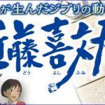 佐賀県でジブリ・近藤喜文展!?お得なチケットがある?!カオナシにも会える!?
