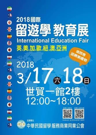 2018春季國際留遊學教育展 公會DM - 中天攤位編號39
