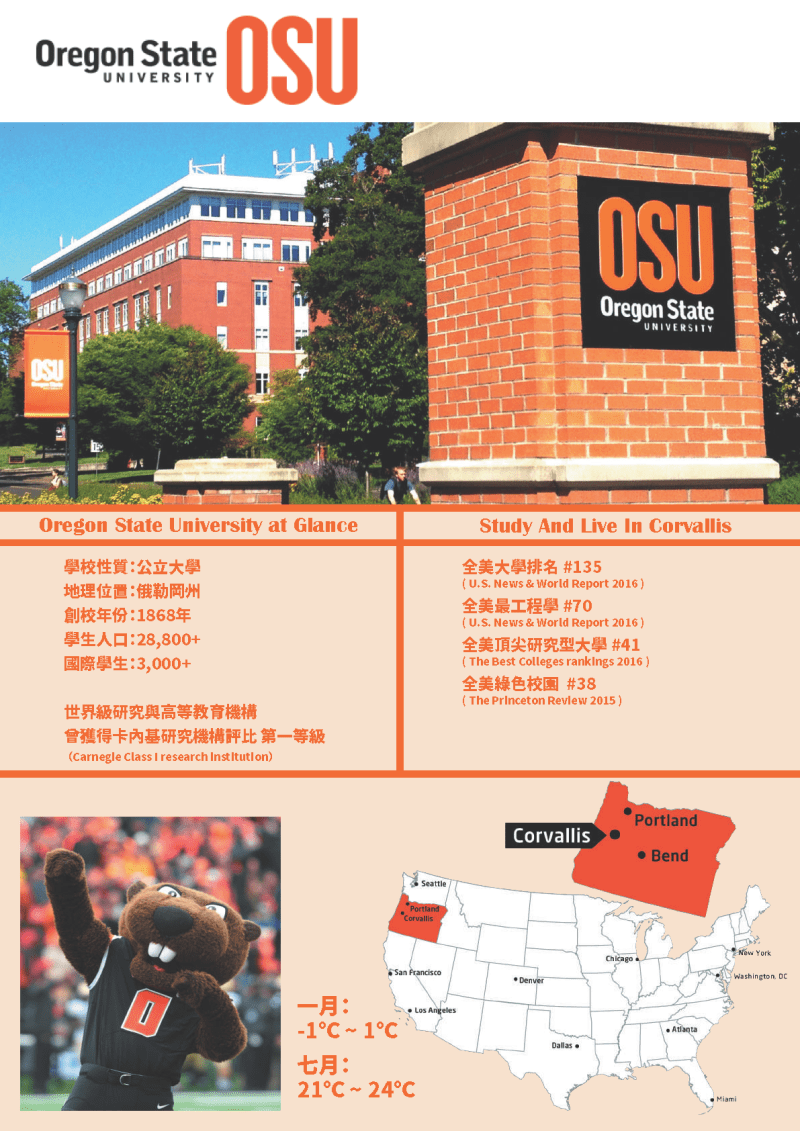 Oregon State University - Flyer - EIC_頁面_1