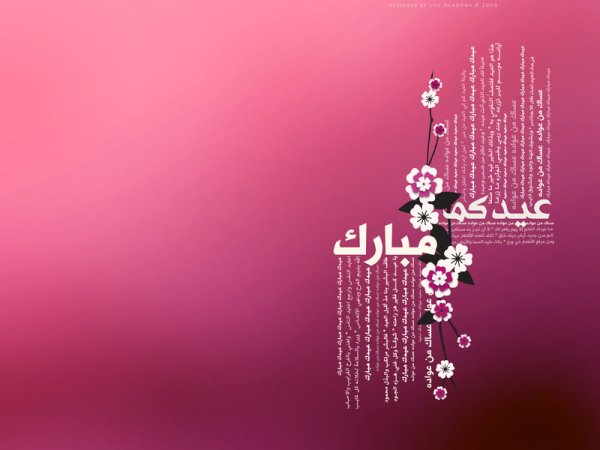 HaPpy EiD Background