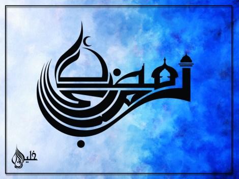 Ramadan Calligraphy 16
