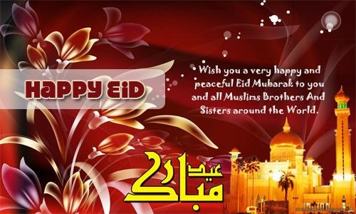 eid mubarak wishes to all muslim