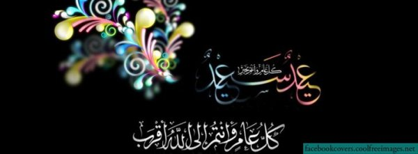 eid saeed mubarak timeline cover photo