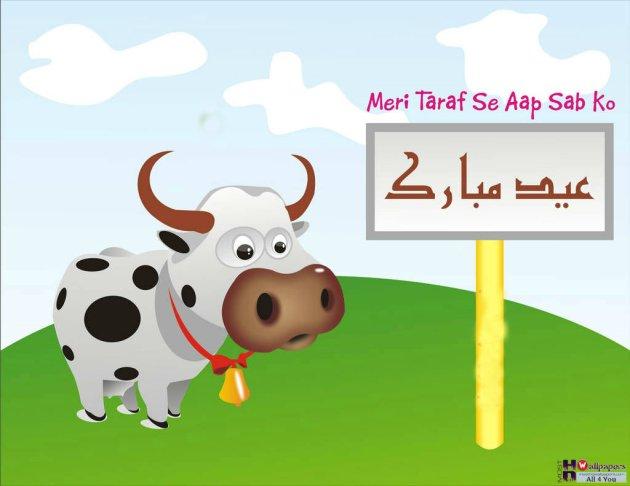 Eid Mubarak hd greetings