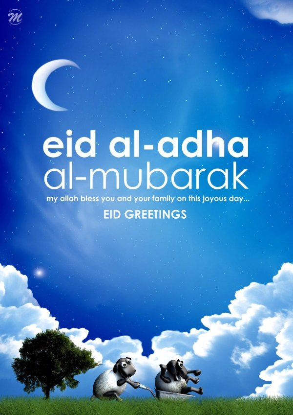 Eid Ul Adha Greetings card