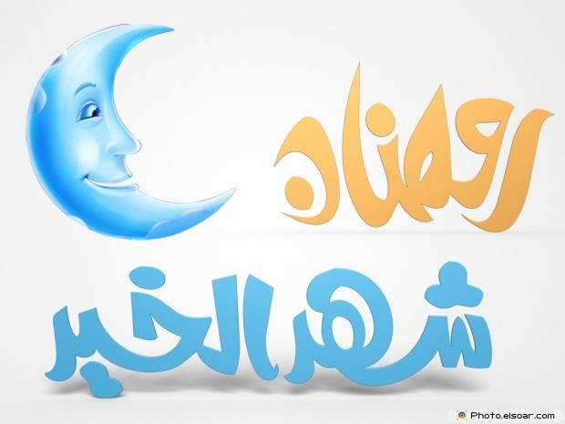 ramazan 3d picture wallpaper