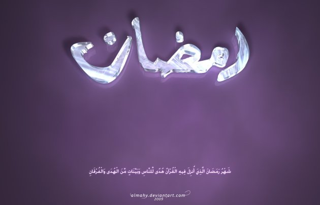 ramazan 3d wallpaper
