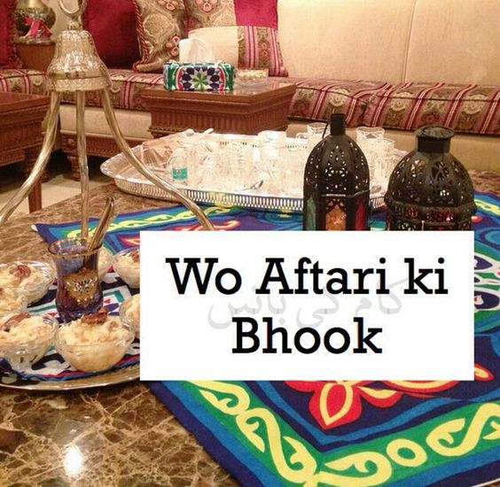wo aftari ki bhook