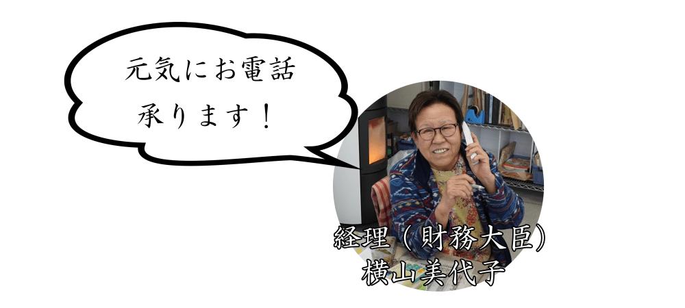 横山美代子