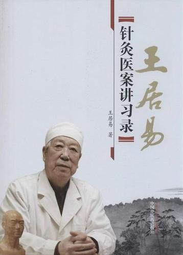 Wang Ju-yi