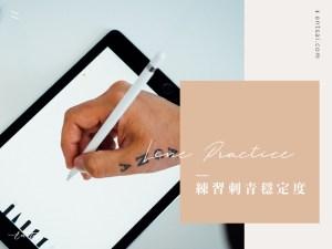 直線圓圈訓練!練習刺青穩定度的4個訣竅|新手刺青教學#7