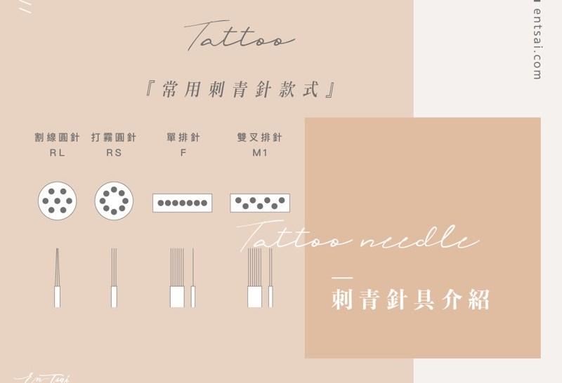 刺青針完整型號介紹!款式差別、推薦品牌一次告訴你