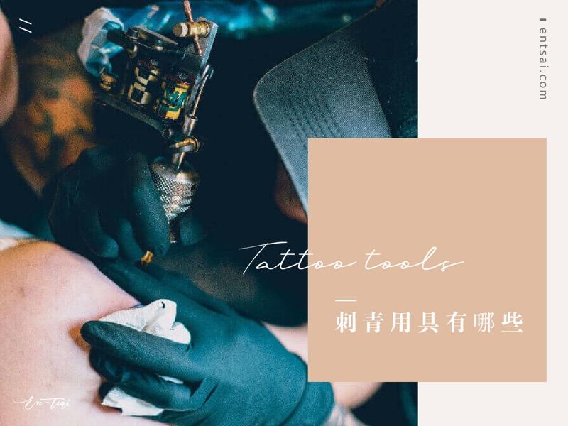 刺青用具有哪些?完整刺青器材耗材介紹|新手刺青教學#1