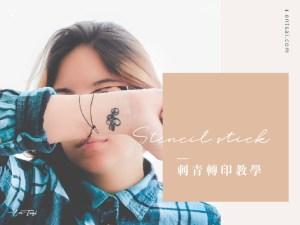 刺青轉印總是失敗?你可能忽略這些步驟|新手刺青教學#11