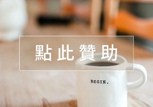一杯咖啡贊助裸書