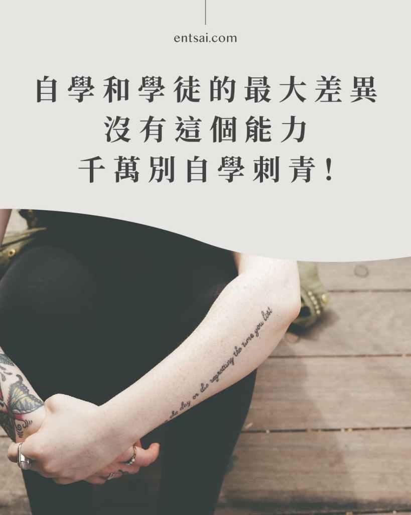 刺青自學者和刺青學徒的最大差異!沒有這個能力千萬別自學刺青