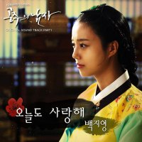 [ LYRICS ] Baek Ji Young - I'm Loving You Today ( The Princess' Man OST )