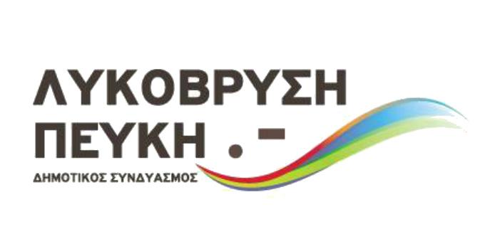 Λυκόβρυση Πεύκη.-: Οι ημερομηνίες σταθμός στην πορεία μας προς τις δημοτικές εκλογές