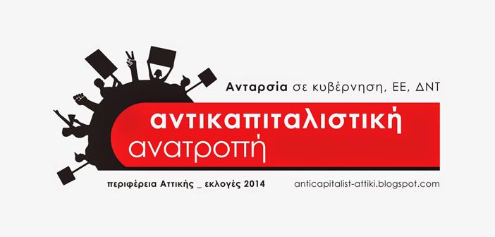 Αντικαπιταλιστική Ανατροπή: Κάλεσμα στη συγκέντρωση διαμαρτυρίας στην Ελευσίνα