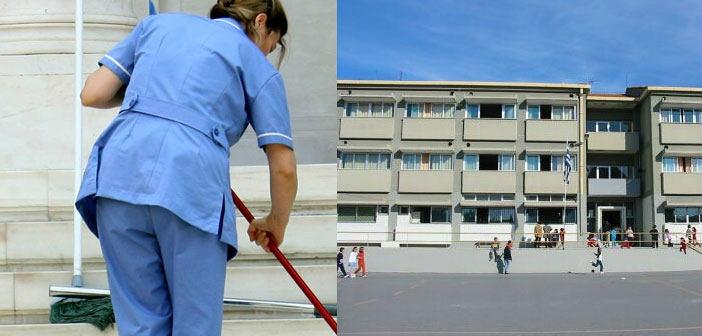 Θέσεις εργολάβων καθαρισμού για την Α΄βάθμια εκπαίδευση