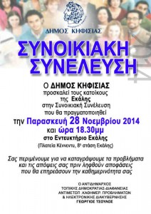Συνοικιακή Συνέλευση Δήμου Κηφισιάς στις 28/11/2014
