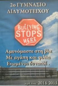 Το 2ο Γυμνάσιο Διδυμότειχου για τη σχολική βία