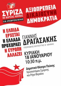 Αφίσα ομιλίας Γ. Δραγασάκη στην Πεύκη