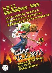 Φεστιβάλ νεανικών συγκροτημάτων - αφίσα