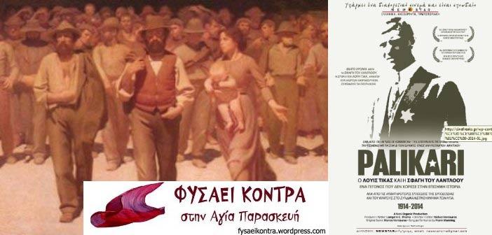 Φυσάει Κόντρα: Προβολή ταινίας ενόψει της Πρωτομαγιάς