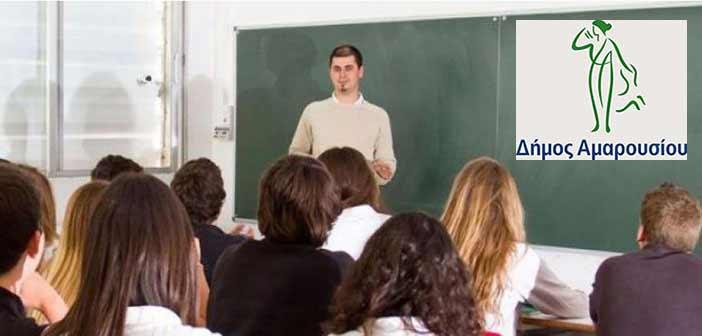 Πρόσκληση συμμετοχής στα τμήματα μάθησης του Κέντρου Διά Βίου Μάθησης Δήμου Αμαρουσίου