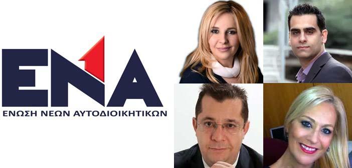 4 σύμβουλοι από τα… Βόρεια στην Ένωση Νέων Αυτοδιοικητικών Ελλάδος