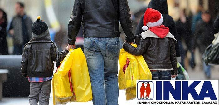 Το ΙΝΚΑ Αγίας Παρασκευής μας συμβουλεύει για τις αγορές των Χριστουγέννων