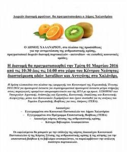 Διανομή φρούτων από τον Δήμο Χαλανδρίου