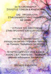 Εκδήλωση του Συλλόγου Γονέων & Κηδεμόνων 2ου ΓΕΛ Χαλανδρίου