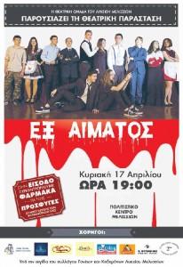 Θεατρική παράσταση «Εξ αίματος»