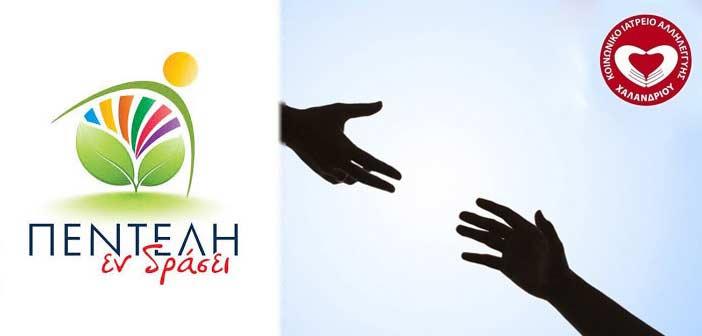 Συνεργασία Πεντέλης εν Δράσει με Κοινωνικό Ιατρείο Χαλανδρίου